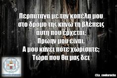 . Funny Greek, Greek Quotes, Funny Quotes, Lol, Humor, Reading, Words, Funny Stuff, Funny Phrases