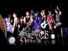 和楽器バンド / 4/23発売「ボカロ三昧」クロスフェード第一弾!