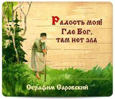 """Всемилостивая Владычице моя, Пресвятая Госпоже, Всепречистая Дево Богородице Марие, Мати Божия! Несумненная и единственная надеждо моя! Не гнушайся мене, не отвергай мене, не остави мене, не отступи от мене. Заступи, попроси, услыши. Виждь, Госпоже, помози, прости, прости, Пречистая! (чудотворная молитва """"Всемилостивая"""")"""