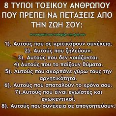 "sotiris sketo on Twitter: ""… "" Learn Greek, Religion Quotes, Soul Quotes, Greek Quotes, Psychology Facts, Great Words, Instagram Quotes, True Words, Picture Quotes"
