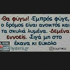 """1,268 """"Μου αρέσει!"""", 7 σχόλια - Στιχάκια/Quotes++ (@quotes3300) στο Instagram: """"Σιγά μη στο έκανα και εύκολο . . . . . . . . . . . . #greekquote #greekquotes #greekpost…"""""""