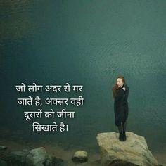 Motivational Status in Hindi Motivational Quotes in Hindi Desi Quotes, Shyari Quotes, Crazy Quotes, Hurt Quotes, Real Life Quotes, Reality Quotes, People Quotes, Situation Quotes, Soul Quotes