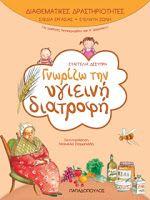 Πρωτοβαδίσματα: βιβλιοπροτάσεις σχετικες με την διατροφή Proper Diet, My Books, Kindergarten, Healthy Eating, Education, Blog, Autism, School, Eating Healthy