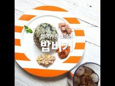 [만개의레시피] 스팸밥버거  Rice Burger Recipe