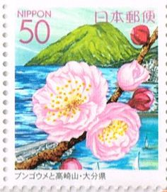Kyushu Flowers and Scene Japanese Post Stamp - Brand-new Free international shipping  from Japan