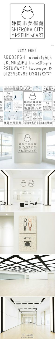 Shizuoka City Museum of Art Brand Identity Ok Design, Asian Design, Brand Identity Design, Graphic Design Branding, Typography Logo, Typography Design, Layout, Japanese Graphic Design, Signage Design