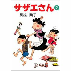 Grew up reading  this series. Hasegawa Machiko (Artist) Classic Anime, go visit Sazaesan road in Tokyo, Japan :)-  and please do not tamper with Sazaesan-character-sculptures, specifically the one strand of hair on Namihei's head. Someone snapped it and it had to be fixed.  サザエさん (2)