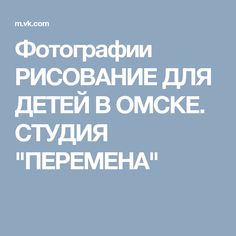 """Фотографии РИСОВАНИЕ ДЛЯ ДЕТЕЙ В ОМСКЕ. СТУДИЯ """"ПЕРЕМЕНА"""""""