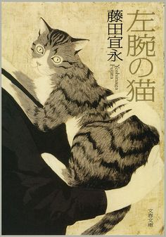Illustration by Rieko MIZUGUCHI - Cover for the collected short stories of Yoshinaga FUJITA