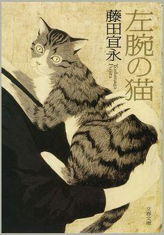 Illustration by Rieko MIZUGUCHI - Cover for the collected short stories of Yoshinaga FUJITA