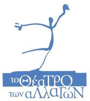 Το Θέατρο των Αλλαγών διοργανώνει το 9ο Διεθνές Φεστιβάλ Θεατρικών Μεθόδων (9th International Festival of Making Theater, In.F.o.Ma.T. 2013)