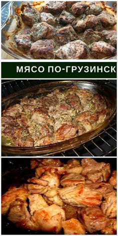 Great meat in Georgian is my love of life! Georgian Cuisine, High Carb Diet, Good Food, Yummy Food, Cooking Recipes, Healthy Recipes, Catering Food, Russian Recipes, Vegetable Recipes