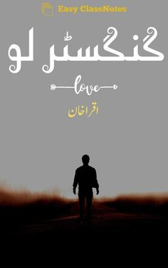 Gangster Love By Iqra Khan Complete Novel PDF Download
