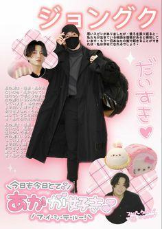 Foto Bts, Foto Jungkook, Bts Photo, Bts Poster, Bts Selca, Popteen, Kpop Posters, Bts Aesthetic Pictures, Googie
