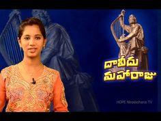 దావీదు మహారాజు | తెలుగు | King David | Telugu Christian Bible Story | HO...