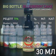 Big Bottle Blueberry Cake - это бабушкин секрет черничного пирога: нежная кремовая сладость, усыпанная спелой голубикой и ягодным соусом, для его приготовления понадобится всего 4 аромки от тпа. Если у вас нет подсластителя, типа свитенера или этил мальтола, просто увеличивайте кол-во свит крема на пару процентов, а четвертую аромку убирайте. Думаю не сложно догадаться что если 2 % свиткрема это 18 капель 0.6 мл, то при отсутствии свитенера и увеличении до 4% получится 36 капель или 1.2 мл…