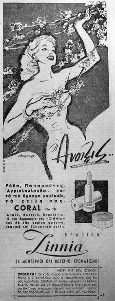 vintage greek ads - Παλιές διαφημίσεις Vintage Advertising Posters, Old Advertisements, Vintage Posters, Vintage Ephemera, Vintage Ads, Old Posters, Old Greek, Beauty Companies, Retro Ads