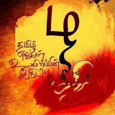 Tamil Tamil Motivational Quotes, Tamil Love Quotes, Inspirational Quotes, Pride Quotes, Art Quotes, Tamil Font, Hip Hop Images, Umbrella Painting, Swami Vivekananda Quotes
