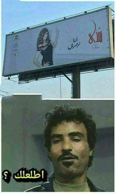 مسخرررة Arabic Memes, Arabic Funny, Funny Arabic Quotes, Funny Qoutes, Funny Memes, Jokes, Stupid Funny, Hilarious, Reaction Face