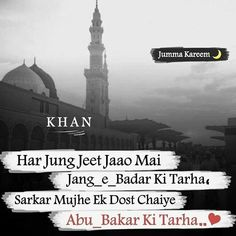 Muslim Love Quotes, Beautiful Islamic Quotes, Religious Quotes, Islamic Qoutes, Mixed Feelings Quotes, Attitude Quotes, Life Quotes, Attitude Shayari, Attitude Status