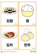 니즈폼 버드맘 콘텐츠 목록 Korean Language School, Korean Language Learning, Gimbap, Learn Hangul, Flashcards For Kids, Korean Words, Learn Korean, Art For Kids, Writing