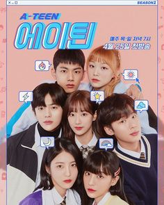 """A-Teen 2 (Korean Drama); 에이틴 A-Teen: Season Season Season 2 of """"A-TEEN"""" will focus on the changes in the lives of the lead characters as Web Drama, Drama Film, Drama Series, Korean Drama List, Korean Drama Movies, Drama Korea, Teen Posters, Movie Posters, Kpop Wallpaper"""