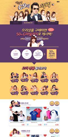 이것이 G9의 의리 Web Design, Page Design, Layout Design, Event Banner, Web Banner, Korea Design, Promotional Design, Brand Promotion, Event Page