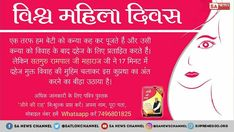 Wives are very sad to cause of husbands' addiction. If they both read the precious Book Jine Ki Raah written by Sant Rampal ji Maharaj and after that take shelter then home will be like heaven and addiction free. Happy Woman Day, Happy Women, Womens Day Quotes, Precious Book, Sa News, Gita Quotes, Twitter S, Respect Women, Strong Women Quotes