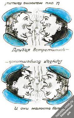 Рисунок-перевертыш, 1970-е годы