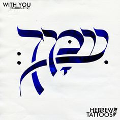 There are many ways to learn Hebrew and for many people it's all about flexibility, convenience and enjoyment. The reasons for learning a second or even third language will vary from person to person but generally the ability to commu 12 Tattoos, Hebrew Tattoos, Body Art Tattoos, Calligraphy Tattoo, Caligraphy, Symbolic Tattoos, Unique Tattoos, Awesome Tattoos, Jewish Tattoo