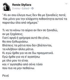 Κι αν σου έλεγα πως δεν θα με ξαναδείς ποτέ; Poem Quotes, Funny Quotes, Life Quotes, Like A Sir, Break Up Quotes, Greek Quotes, Love You, My Love, English Quotes