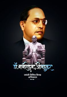 Detail information of Ambedkar Jayanti Iphone Background Images, Hd Background Download, Banner Background Images, Background Hd Wallpaper, Smoke Background, Editing Pictures, Photo Editing, Download Wallpaper Hd, Wallpaper Downloads