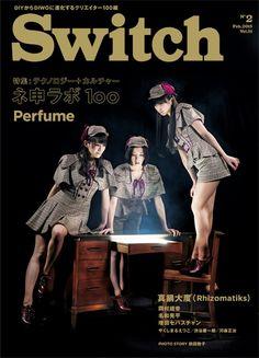 SWITCH Vol.31 No.2 (テクノロジー+カルチャーネ申ラボ1oo Perfume)