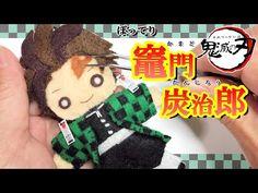 Needle Felting Tools, Anime Demon, Felt Crafts, Plushies, Cute Gifts, Wool Felt, Crochet Hats, Teddy Bear, Sewing