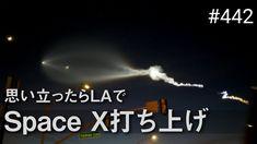 思い立ってLAに行ってみたらSpace Xロケット発射を目撃 #442 [4K]