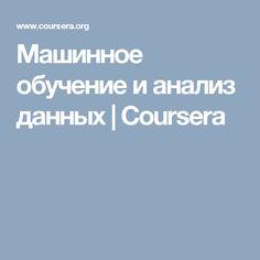 Машинное обучение и анализ данных | Coursera