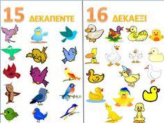 Κάρτες με τους αριθμούς 1-20 για το νηπιαγωγείο -θέμα ζωάκια