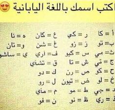 انا طلع اسمي فو تو كي كا كيو هههه Funy Memes, Funy Quotes, Bff Quotes, Photo Quotes, Mood Quotes, Funny Jokes, Jokes Quotes, Arabic Jokes, Arabic Funny