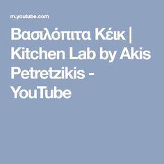 Βασιλόπιτα Κέικ | Kitchen Lab by Akis Petretzikis - YouTube Lab, Youtube, Kitchen, Bread, Christmas, Xmas, Cooking, Weihnachten, Breads