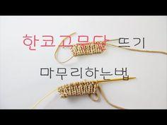 (대바늘기초)한코고무단뜨기 마무리하는법(한올스 부평한올뜨개방) - YouTube