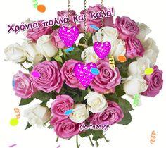 Στείλε ευχές γιορτής και γενεθλίων στα αγαπημένα σας προσωπα.:) Name Day, Greek Quotes, Floral Wreath, Wreaths, Decor, Flowers, Floral Crown, Decoration, Door Wreaths