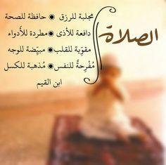 ...من أقوال ابن القيم عن الصلاة