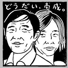 Ishida Junici