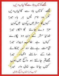 Urdu Poetry Collection: Mujhy kosain bala ke galyan dain