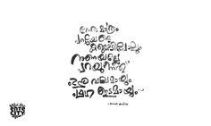 Narayana Bhattathiri , Malayalam Calligraphy.
