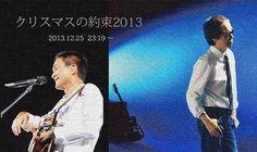 クリスマスの約束2013 小田×拓郎