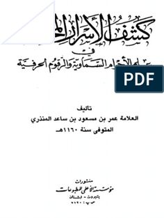 Tanbih al-Ghafilin - al-Samarqandi (word). Islamic Phrases, Book Sites, Knowledge And Wisdom, Free Pdf Books, Document Sharing, Word Doc, Reading Online, My Books, Words