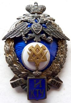 Знак Императорского Комиссаровского Технического Училища.