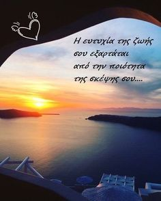 Greek Quotes, Picture Quotes, Picture Video, Quotes To Live By, Health Tips, Meant To Be, Cool Photos, Inspirational Quotes, Motivation
