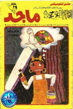 Old Egypt, Arabic Art, 90s Nostalgia, Old Magazines, Color Theory, Ramadan, Childhood Memories, Pdf, Khalid
